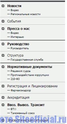 Официальный сайт Россельхознадзора - Информация для пользователей