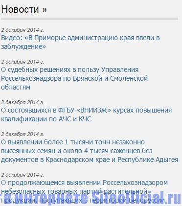 Официальный сайт Россельхознадзора - Новости