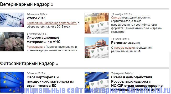 Официальный сайт Россельхознадзора - Пресс-релизы