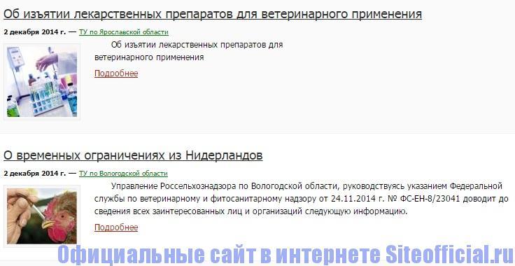 Официальный сайт Россельхознадзора - Региональные новости