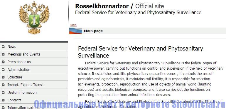 Официальный сайт Россельхознадзора - Английская версия