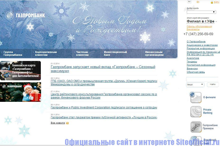 Официальный сайт Газпромбанк - Главная страница