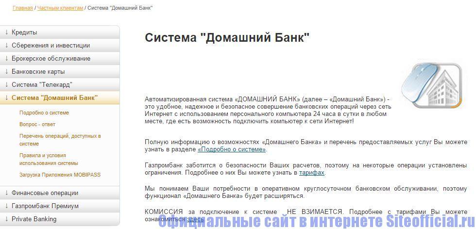 """Официальный сайт Газпромбанк - Система """"Домашний Банк"""""""