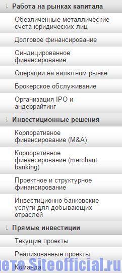 """Официальный сайт Газпромбанк - Вкладка """"Инвестиционный банк"""""""