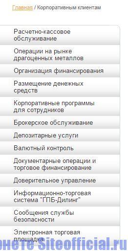 """Официальный сайт Газпромбанк - Вкладка """"Корпоративным клиентам"""""""