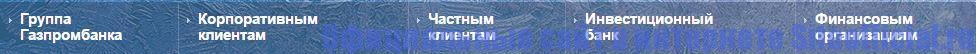 Официальный сайт Газпромбанк - Вкладки