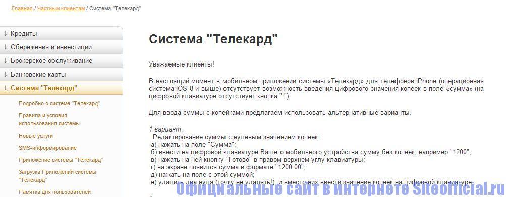 """Официальный сайт Газпромбанк - Система """"Телекард"""""""