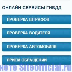 Официальный сайт ГИБДД- Онлайн сервисы