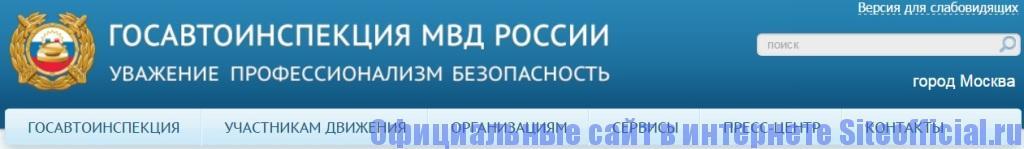 Официальный сайт ГИБДД - Разделы