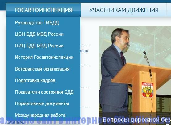 Официальный сайт ГИБДД - Контекстное меню