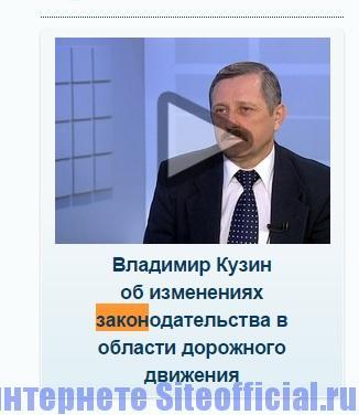 Официальный сайт ГИБДД - Видео