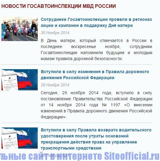Официальный сайт ГИБДД - Новости