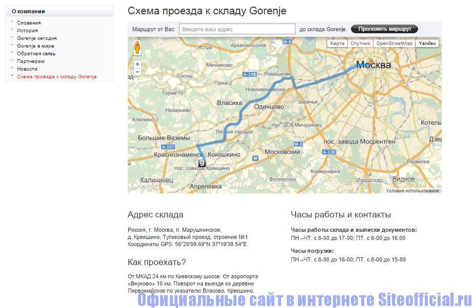 Официальный сайт Gorenje - Схема проезда к складу