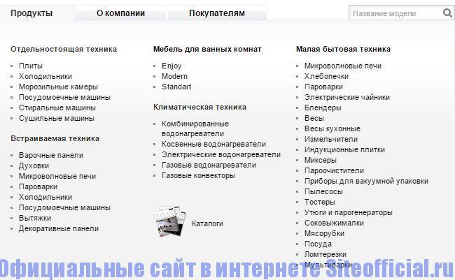 """Официальный сайт Gorenje - Вкладка """"Продукты"""""""