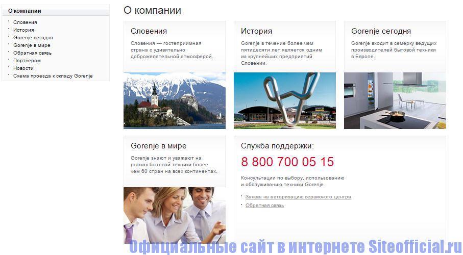 """Официальный сайт Gorenje - Вкладка """"О компании"""""""