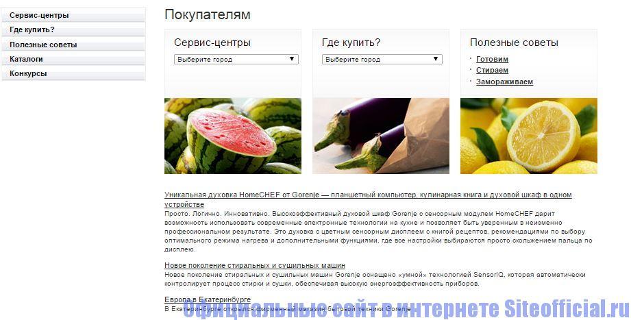 """Официальный сайт Gorenje - Вкладка """"Покупателям"""""""