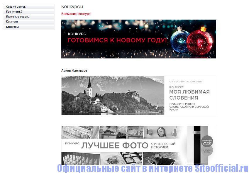 """Официальный сайт Gorenje - Вкладка """"Конкурсы"""""""