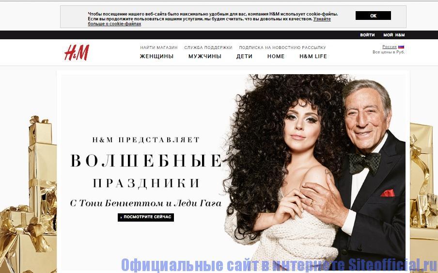 Официальный сайт H&M - Главная страница