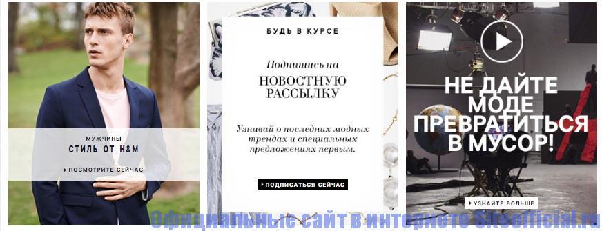 Официальный сайт H&M - Новости