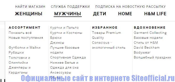 Официальный сайт H&M - Контекстное меню
