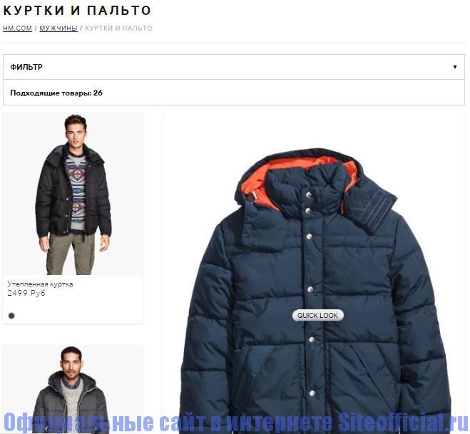 Официальный сайт H&M - Куртки и пальто