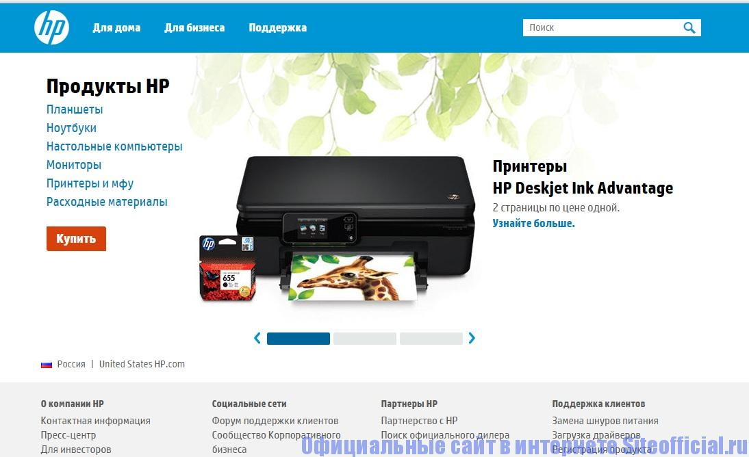Официальный сайт HP - Главная страница