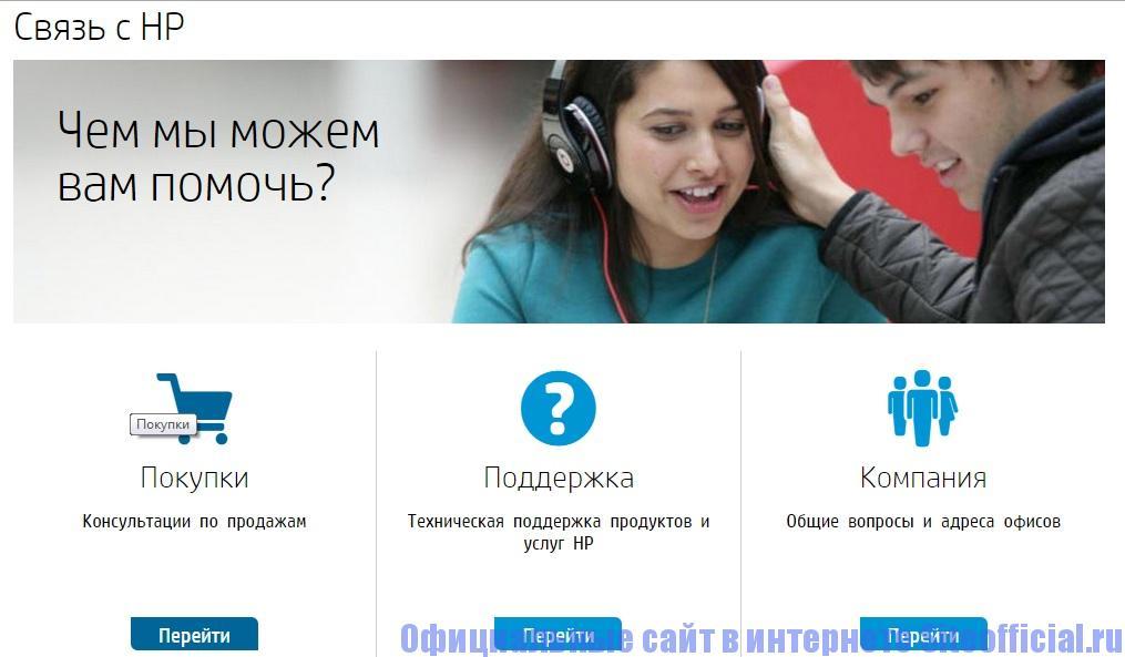 Официальный сайт HP - Контактная информация