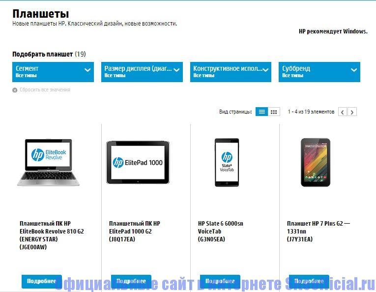Официальный сайт HP - Технические характеристики планшетов
