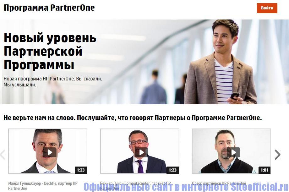 Официальный сайт HP - Партнерство