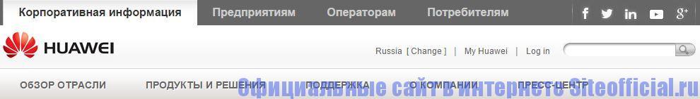 Официальный сайт Хуавей - Вкладки