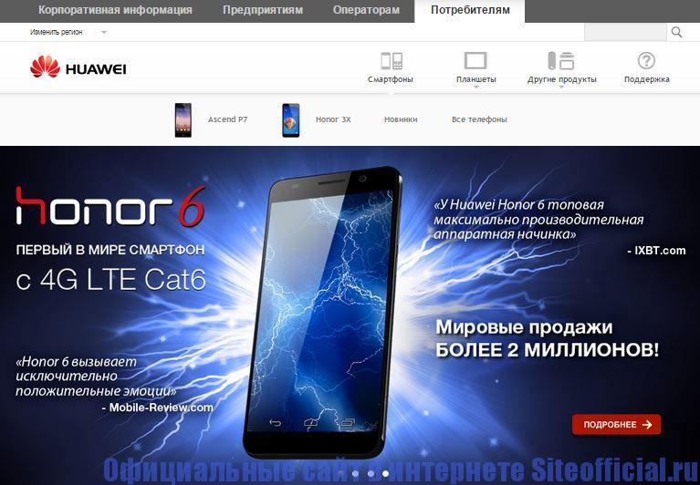 """Официальный сайт Хуавей - Вкладка """"Потребителям"""""""
