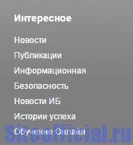 """Официальный сайт Хуавей - Вкладка """"Интересное"""""""