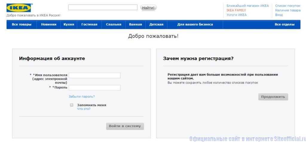 Вход на официальный сайт Икеа