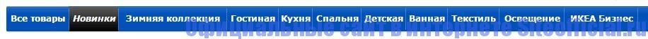 Официальный сайт ИКЕА - Разделы