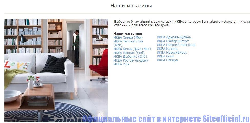 Официальный сайт ИКЕА - Фирменные магазины