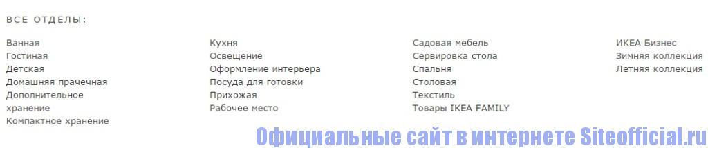 Официальный сайт ИКЕА - Каталог