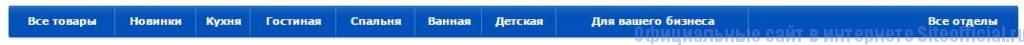 Основное меню на официальном сайте Икеа