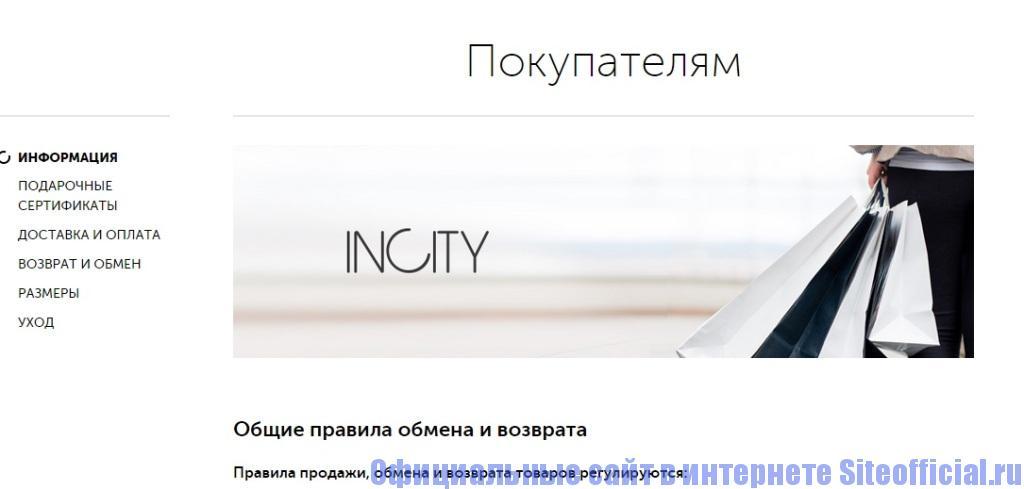 Официальный сайт Инсити - Информация покупателям