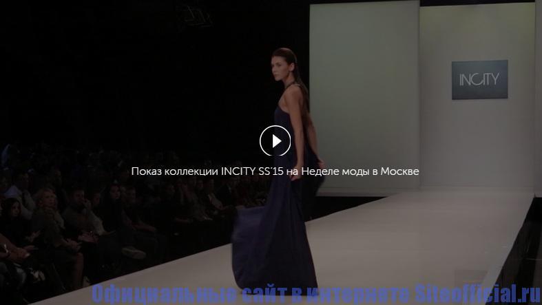 Официальный сайт Инсити - Видео