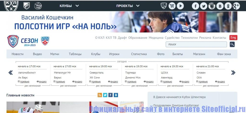 Официальный сайт КХЛ - Главная страница