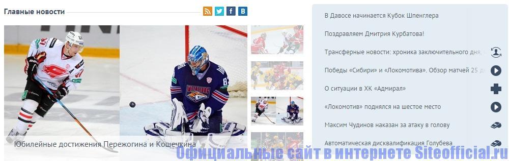 Официальный сайт КХЛ - Новости