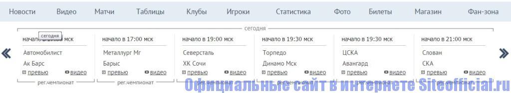 Официальный сайт КХЛ - Разделы