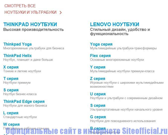 Официальный сайт Леново - Выбор ноутбуков
