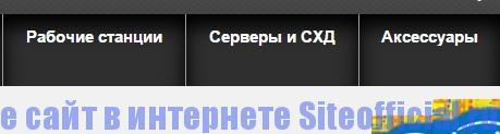 Официальный сайт Леново - Серверы