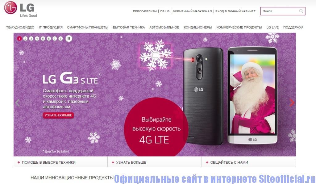 Официальный сайт LG - Главная страница