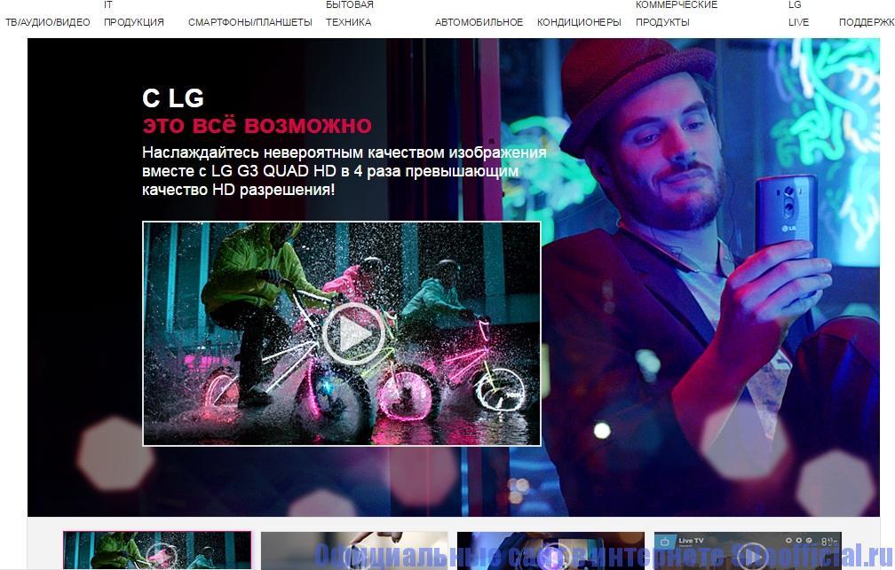 Официальный сайт LG - История