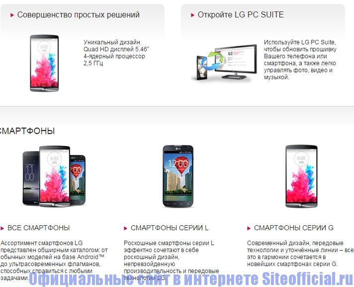 Официальный сайт LG - Подробная информация о товаре