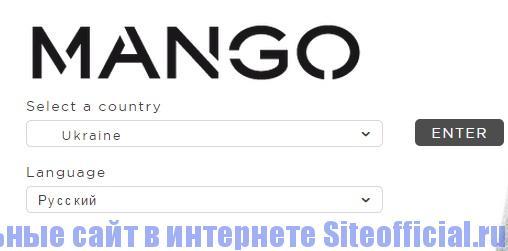 Официальный сайт Манго - Выбор страны