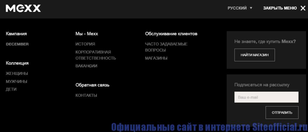 Официальный сайт Mexx - Меню