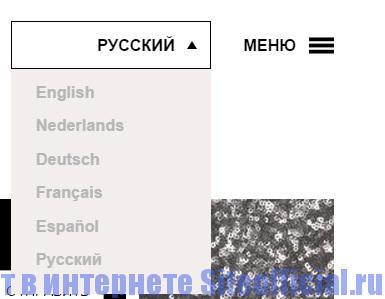 Официальный сайт Mexx - Выбор языка